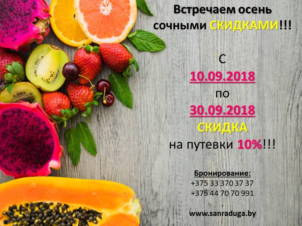 С 10.09.2018 по 30.09.2018 в санатории «Радуга» действует скидка 10% на путевки!
