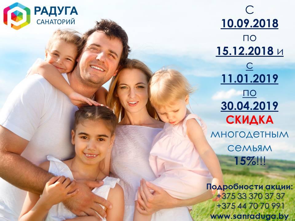 СКИДКИ для пенсионеров и многодетных семей!!!