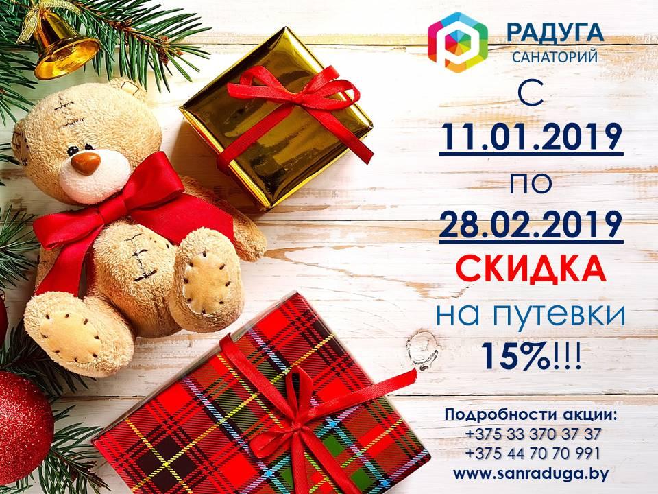 C 11.01.2019 по 28.02.2019 СКИДКА 15% на все путевки!!!
